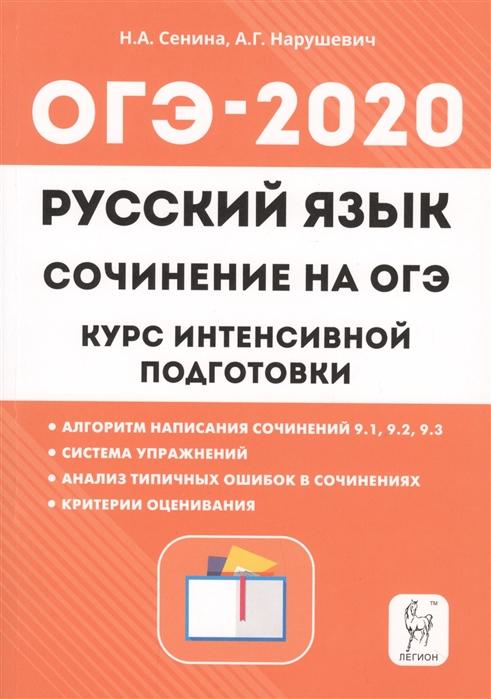 ОГЭ-2020 Русский язык 9 класс Сочинение на ОГЭ Курс интенсивной подготовки Учебно-методическое пособие