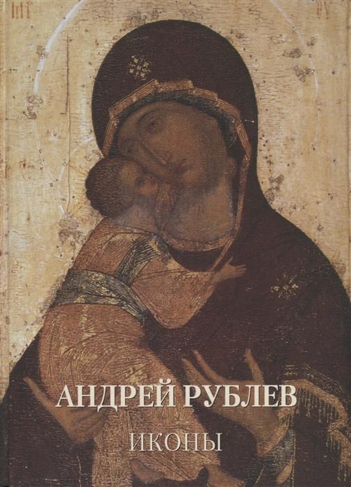 Андрей Рублев Иконы