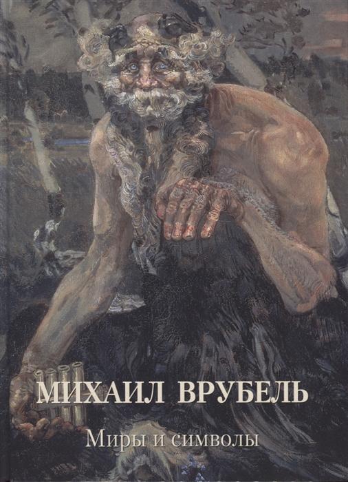 Жукова Л. (ред.) Михаил Врубель Миры и символы