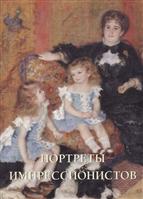 Портреты импрессионистов