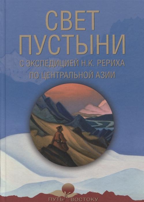 Болдырев О. (сост.) Свет пустыни С экспедицией Н К Рериха по Центральной Азии