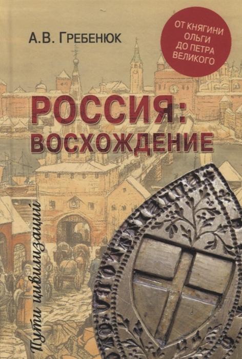 Гребенюк А. Россия восхождение От княгини Ольги до Петра Великого
