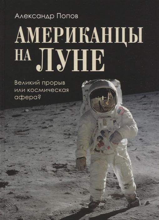 Американцы на Луне великий прорыв или космическая афера