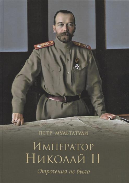 Император Николай II Отречения не было