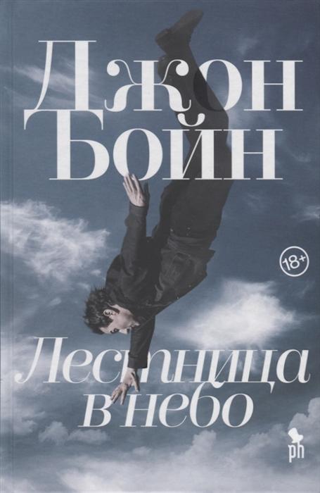 Бойн Дж. Лестница в небо