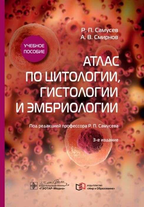 Атлас по цитологии гистологии и эмбриологии Учебное пособие