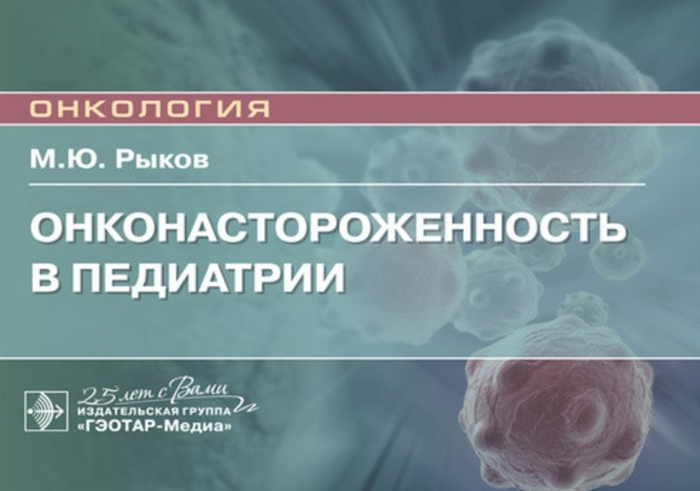 Фото - Рыков М. Онконастороженность в педиатрии Руководство для врачей активное ведение родов руководство для врачей