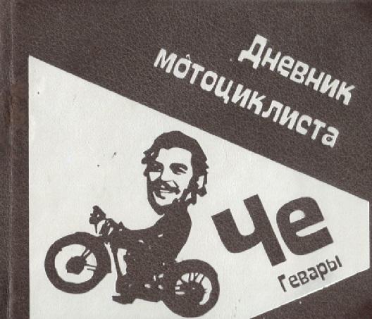 Дневник мотоциклиста