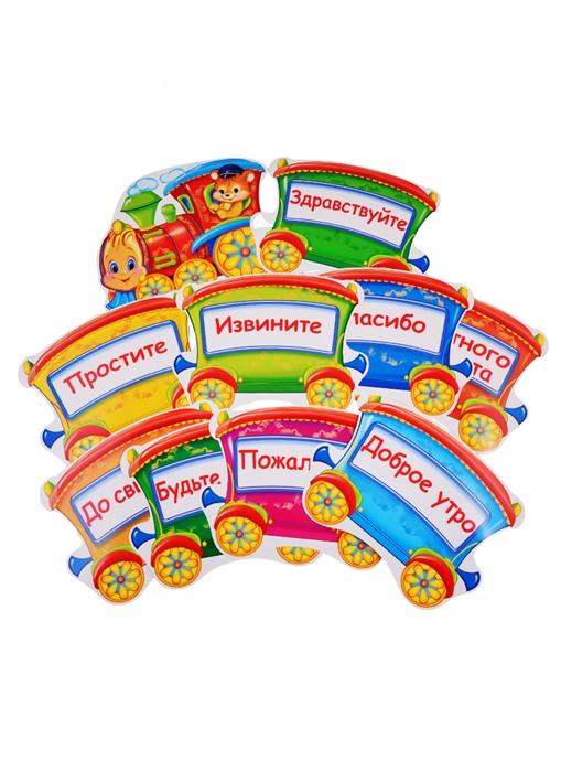 Купить Комплект мини-плакатов Паровозик вежливых слов 10 шт, Сфера образования, Поделки и модели из бумаги. Аппликация. Оригами