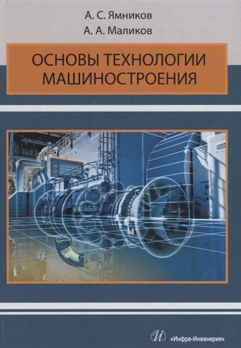 Ямников А., Маликов А. Основы технологии машиностроения Учебник