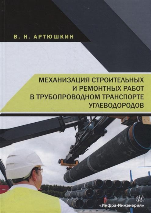 Артюшкин В. Механизация строительных и ремонтных работ в трубопроводном транспорте углеводородов Учебное пособие
