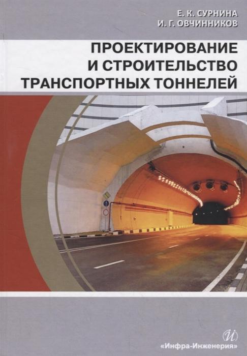 Сурнина Е., Овчинников И. Проектирование и строительство транспортных тоннелей Учебное пособие