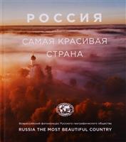 Россия самая красивая страна