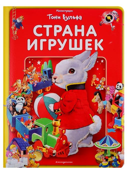 Волченко Ю. (отв. ред) Страна игрушек Виммельбух волченко ю отв ред веселая компания