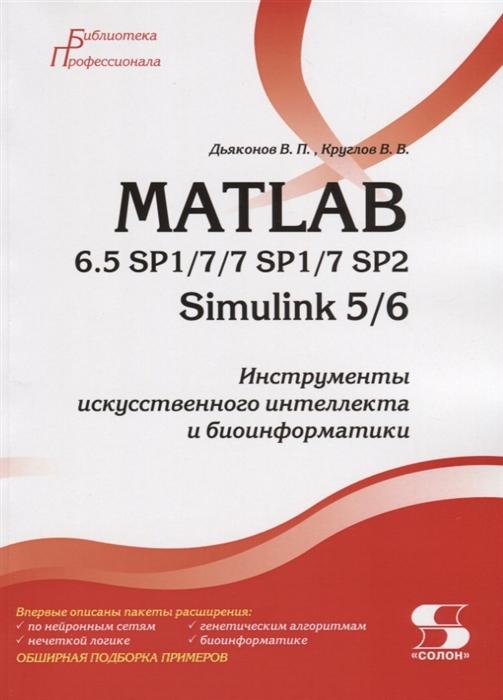 Дьяконов В., Круглов В. MATLAB 6 5 SP1 7 7 SP1 7 SP2 Simulink 5 6 Инструменты искусственного интеллекта и биоинформатики