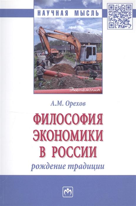 Философия экономики в России рождение традиции Монография