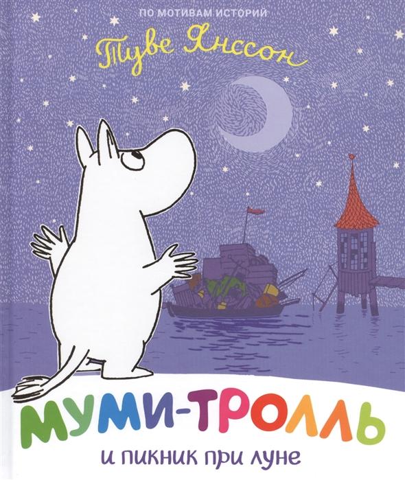 Янссон Т. Муми-тролль и пикник при луне цена в Москве и Питере