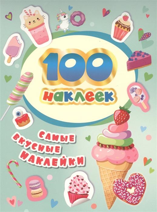 Евдокимова А. (ред.) 100 наклеек Самые вкусные наклейки