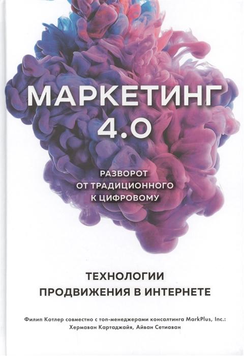 Маркетинг 4 0 Разворот от традиционного к цифровому Технологии продвижения в интернете