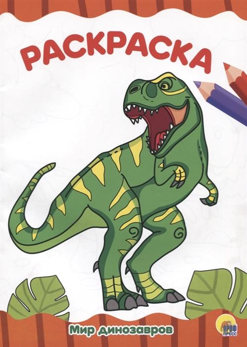 Грецкая А. (ред.) Раскраска Мир динозавров грецкая а ред раскраска конкурс красоты