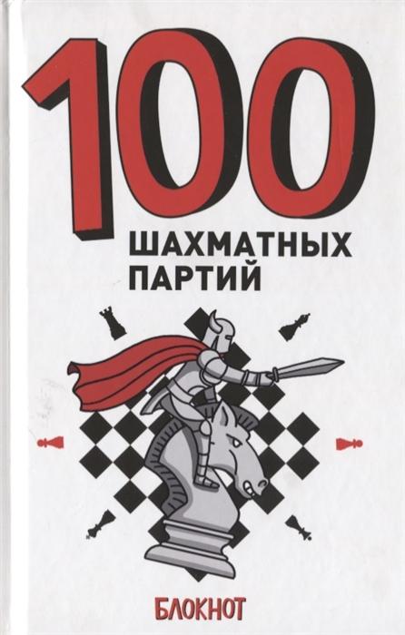 Лобко А. (ред.) Блокнот 100 шахматных партий все цены