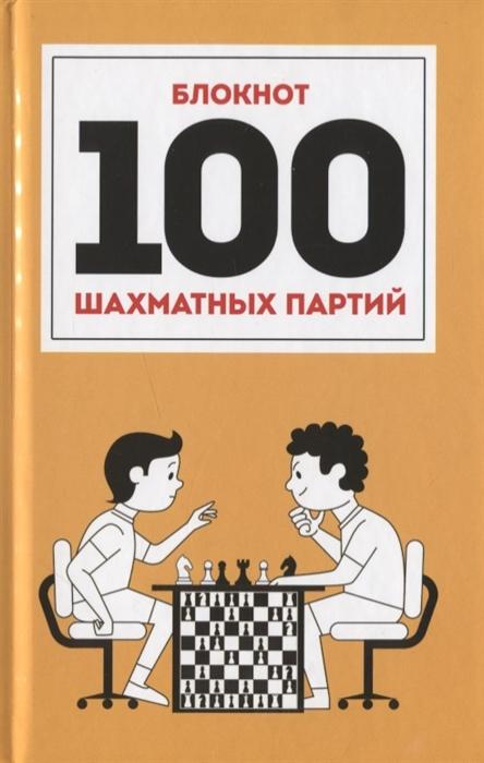 Блокнот 100 шахматных партий