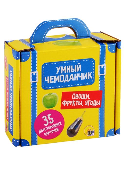 Ктиторова Е. (ред.) Умный чемоданчик Овощи фрукты ягоды комодик плоский фрукты овощи ягоды