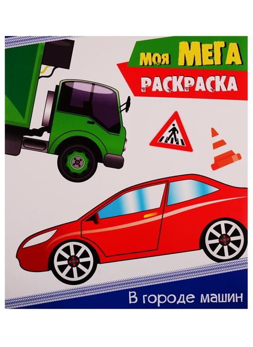 Фото - Брагинец Н. (ред.) В городе машин зайчиков ю н устройство базовых машин