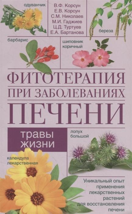 Корсун В., Корсун Е., Николаев С. и др. Фитотерапия при заболеваниях печени Травы жизни