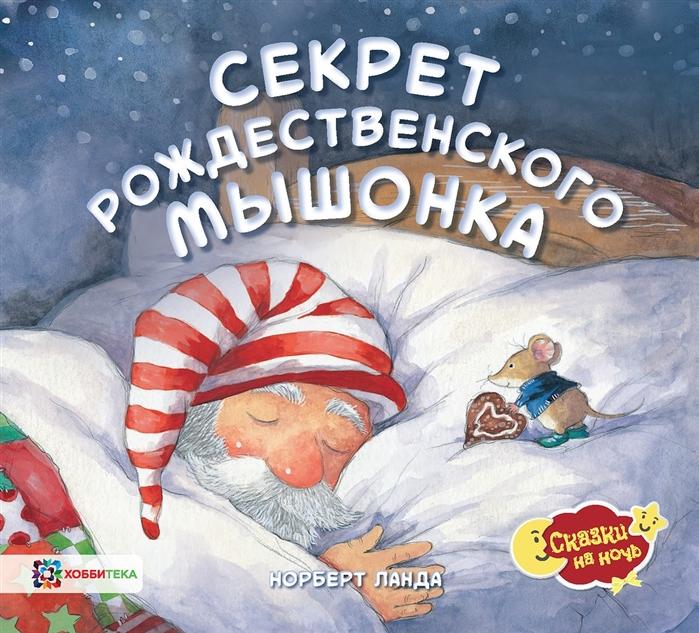 Ланда Н. Секрет рождественского мышонка