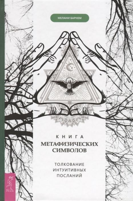 Книга метафизических символов Толкование интуитивных посланий