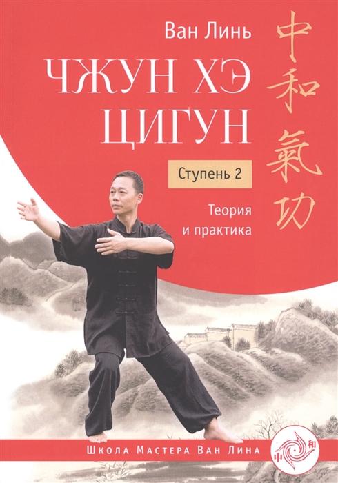 Чжун Хэ цигун Ступень 2 Теория и практика