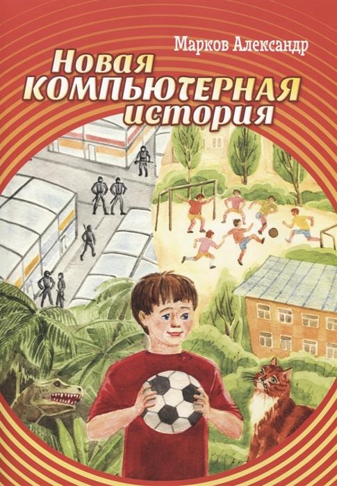 Марков А. Новая компьютерная история