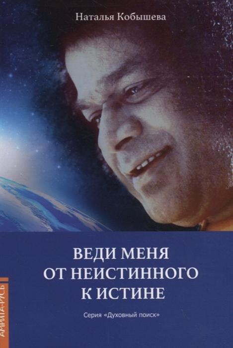 Кобышева Н. Веди меня от неистинного к истине юдин г н аз буки веди азбука православия для детей