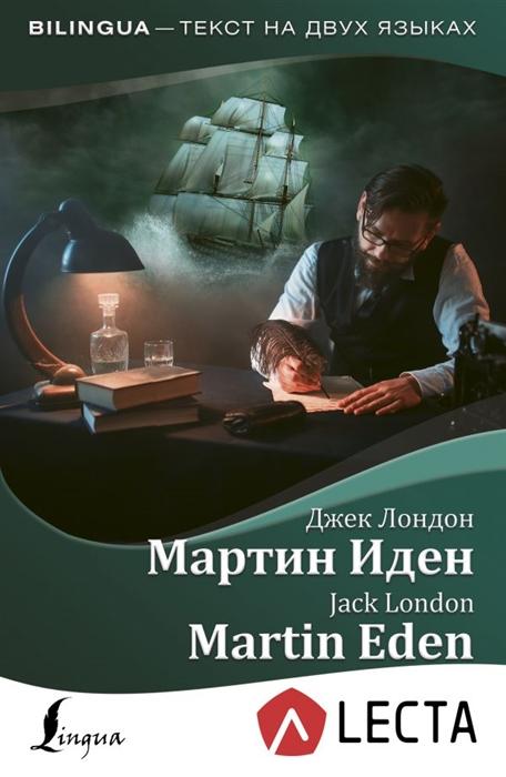 Фото - Лондон Д. Мартин Иден Martin Eden лондон д мятеж на эльсайноре приключение