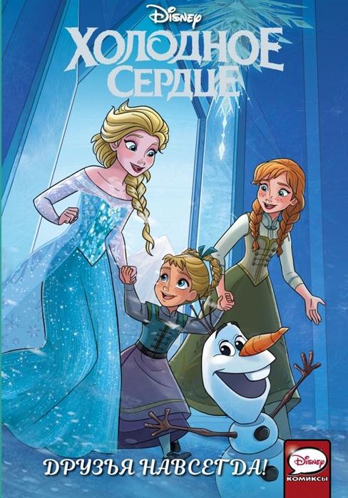 Купить Холодное сердце Друзья навсегда, АСТ, Комиксы для детей