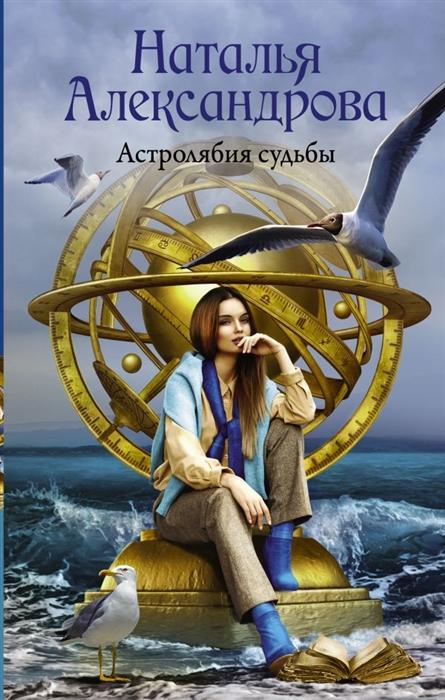 Александрова Н. Астролябия судьбы цена 2017