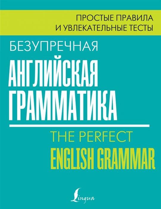 Безупречная английская грамматика простые правила и увлекательные тесты