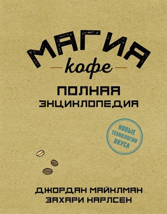 Магия кофе Полная энциклопедия