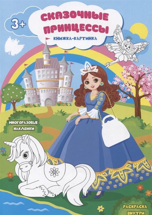 Купить Сказочные принцессы Книжка-картинка Многоразовые наклейки Раскраска, Феникс +, Раскраски