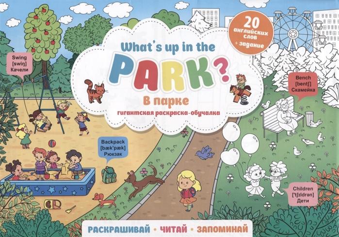 What s up in the park В парке Гигантская раскраска-обучалка 20 английских слов задание Раскрашивай Читай Запоминай