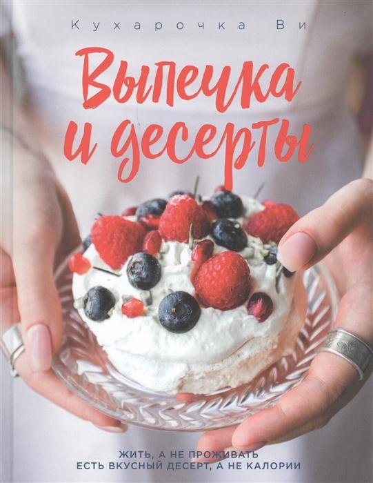 Кухарочка Ви Выпечка и десерты
