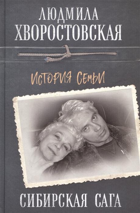 Сибирская сага История семьи