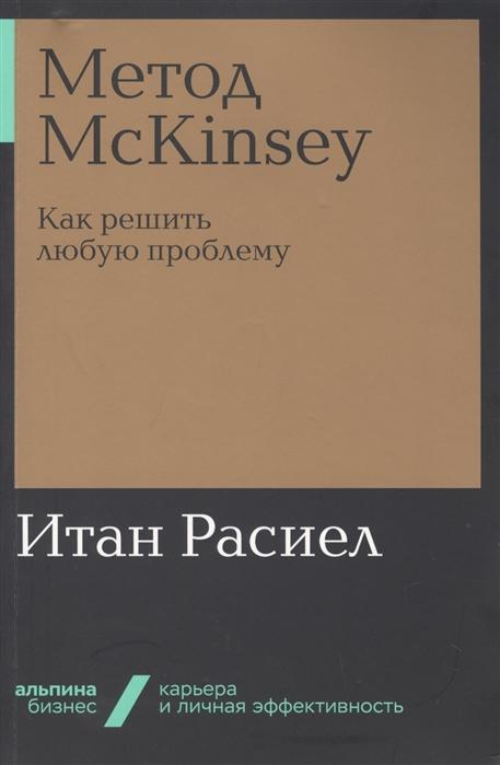Расиел И. Метод McKinsey Как решить любую проблему расиел и метод mckinsey как решить любую проблему