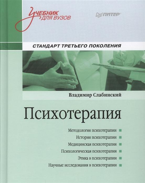 цена Слабинский В. Психотерапия Учебник для вузов Стандарт третьего поколения
