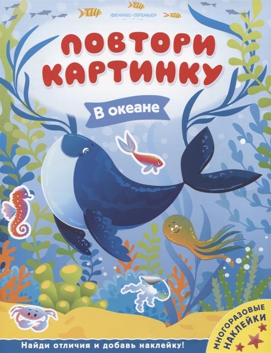 Купить В океане Книжка с наклейками, Феникс, РнД, Книги с наклейками