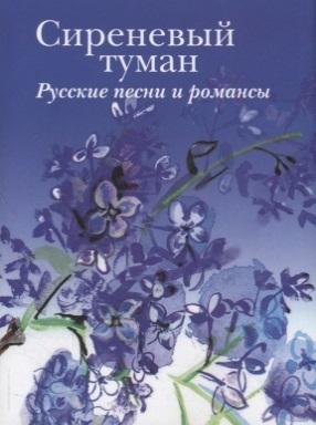 Сиреневый туман Русские песни и романсы разных лет
