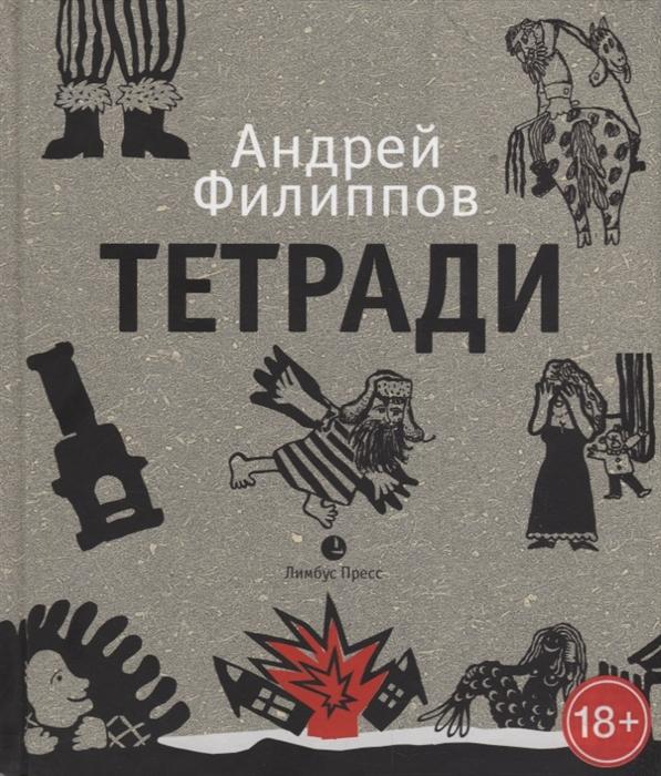 Филиппов А. Тетради Путевые записки
