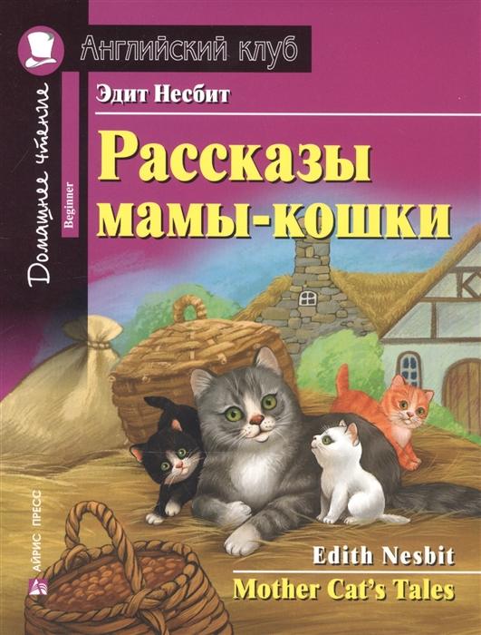Фото - Несбит Э. Рассказы мамы-кошки Mother Cat s Tales несбит э сказки о драконах