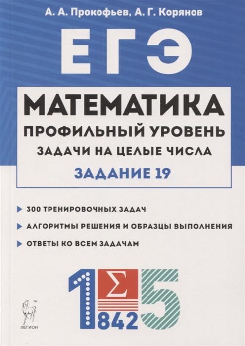 Прокофьев А., Корянов А. ЕГЭ Математика Задачи на целые числа Типовое задание 19 цена